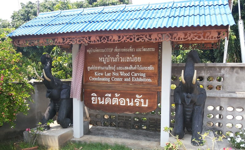 Kiew Lae Noi Wood Carving Coordinating Center and Exhibition
